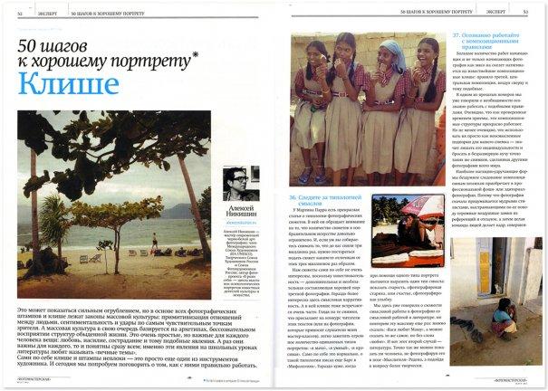 Невероятная Каппадокия. Фототур с 1 по 8 октября 2012 г. - №15