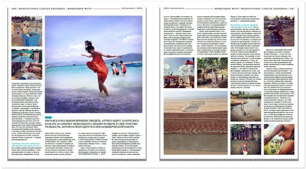 Невероятная Каппадокия. Фототур с 1 по 8 октября 2012 г. - №16