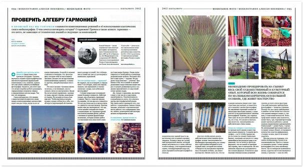 Невероятная Каппадокия. Фототур с 1 по 8 октября 2012 г. - №17