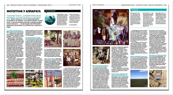 Невероятная Каппадокия. Фототур с 1 по 8 октября 2012 г. - №19