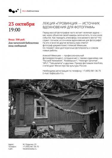 """Завтра! 23 октября в 19.00 """"Провинция - источник вдохновения для фотографа!"""" - №1"""