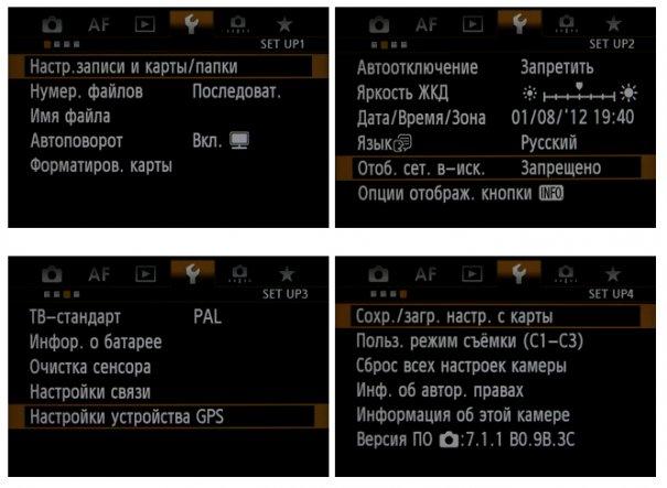 Подробный обзор Canon 1Dx - №15