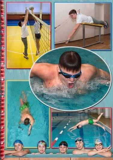 Индивидуальная страничка из альбома выпускника спортивного класса