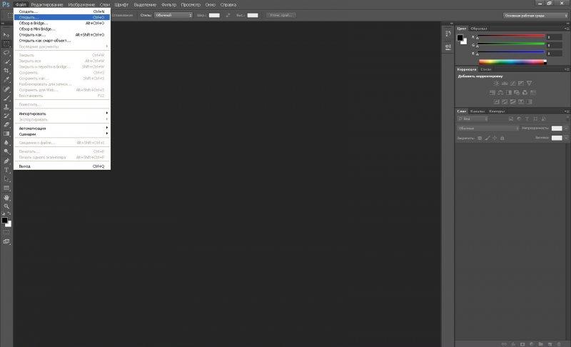 Как открыть файл в фотошопе