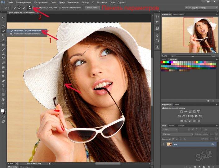 Как заменить фон в фотошопе adobe photoshop - Cvety-iren.ru