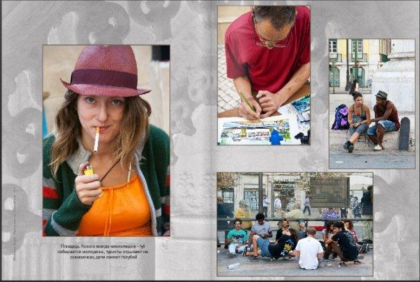 Прогулки по Лиссабону Вера Минаева