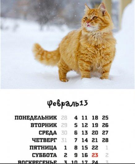 Сервис календарей - №3