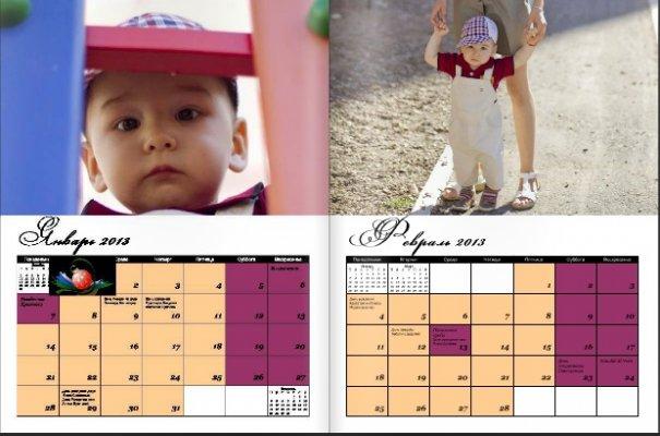 Сервис календарей - №4