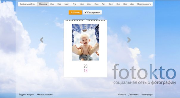 Сервис календарей - №1