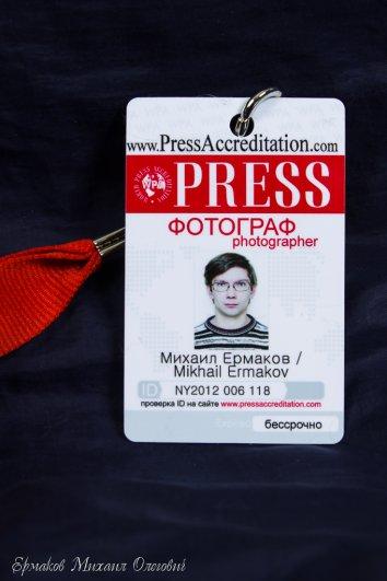 Удостоверение фотографа