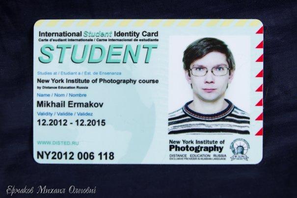 Персональное удостоверение студента