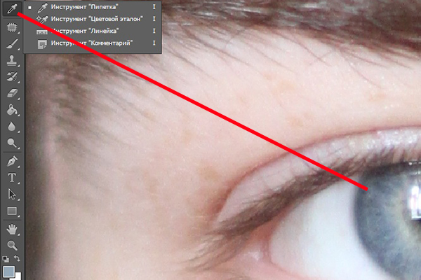 как изменить цвет глаз