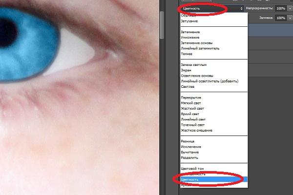 изменить цвет глаз в фотошопе