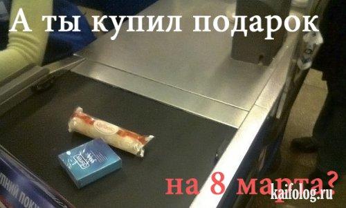 Фото юмор - про 8 марта! - №5