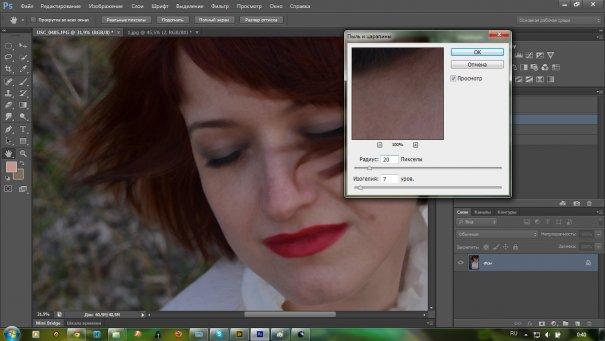 Быстрая ретушь женского портрета - №3