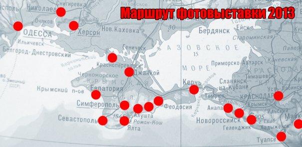 Планируемый маршрут фотовыставки