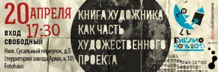 """В рамках Библионочи лекция: """"Книга художника как часть художественного проекта!"""" - №1"""