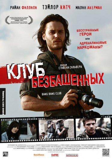Художественные фильмы о фотографах - №7