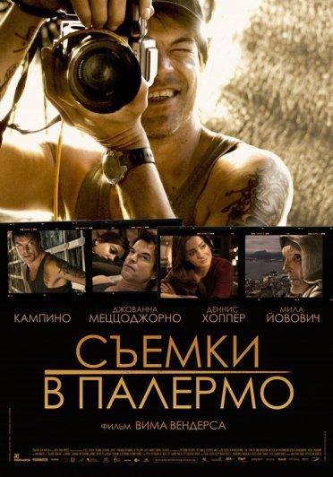 Художественные фильмы о фотографах - №18