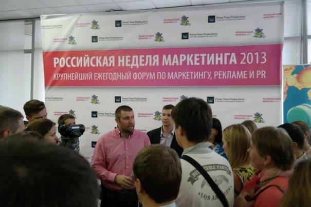 Новости в фотографиях - Российская Неделя Маркетинга 2013 - №2
