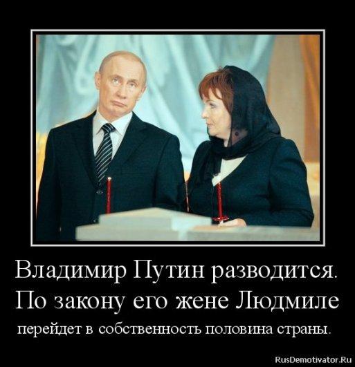 развод Путина с женой