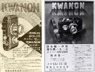 Развитие фотографии. История компании Canon - №4