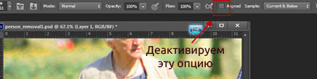 Урок Фотошопа - удаляем объекты на фотографии - №4