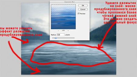 Урок Фотошопа. Создаем спокойную фотоманипуляцию - №9