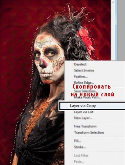 Урок Фотошопа. Портрет в стиле Хэллоуин - №4