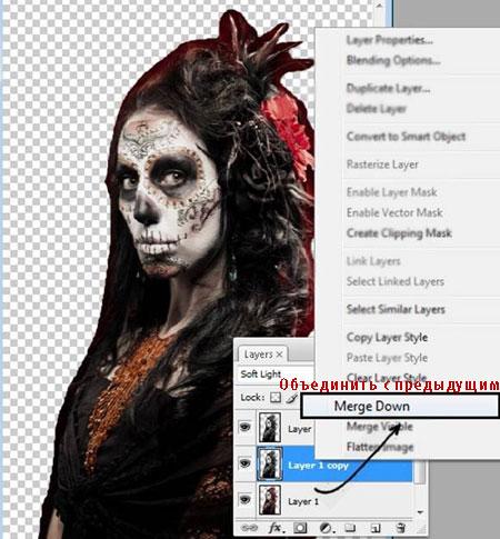 Урок Фотошопа. Портрет в стиле Хэллоуин - №11