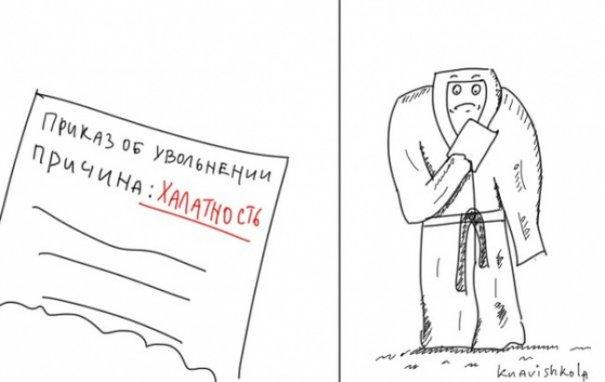 Забавные картинки - иллюстрации к привычным выражениям - №13