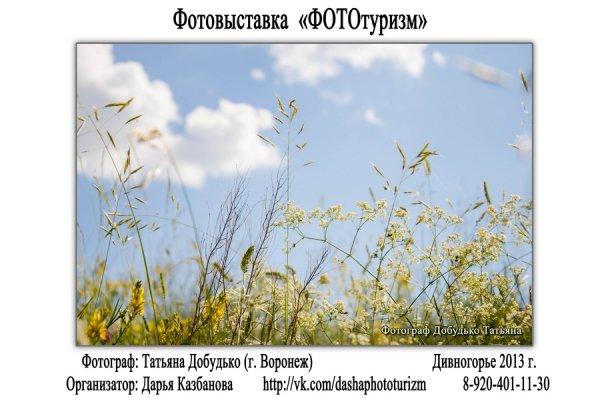 """Фотовыставка """"ФОТОтуризм"""", г. Воронеж - №1"""