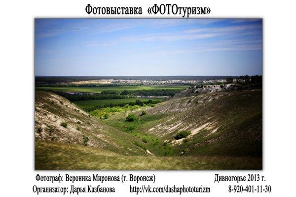 """Фотовыставка """"ФОТОтуризм"""", г. Воронеж - №6"""