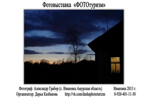 """Фотовыставка """"ФОТОтуризм"""", г. Воронеж - №22"""