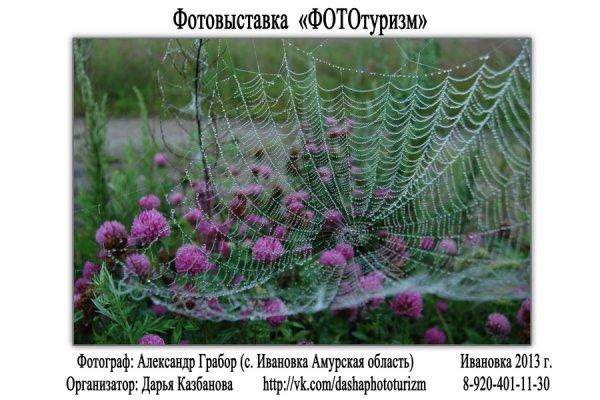 """Фотовыставка """"ФОТОтуризм"""", г. Воронеж - №23"""