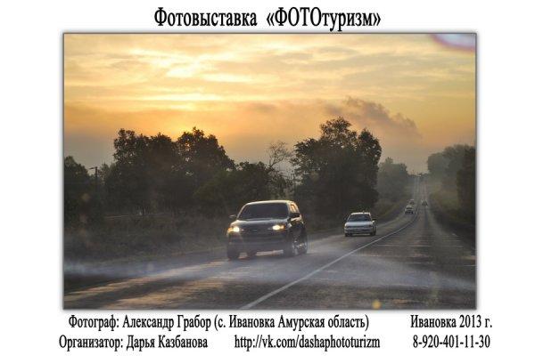 """Фотовыставка """"ФОТОтуризм"""", г. Воронеж - №24"""