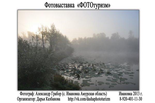"""Фотовыставка """"ФОТОтуризм"""", г. Воронеж - №26"""