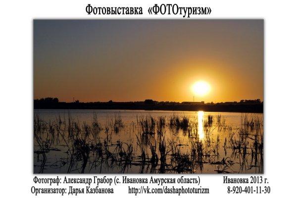 """Фотовыставка """"ФОТОтуризм"""", г. Воронеж - №32"""