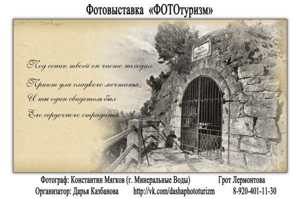 """Фотовыставка """"ФОТОтуризм"""", г. Воронеж - №33"""