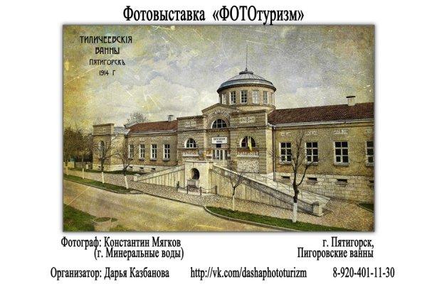 Костя Пигоровские ванны