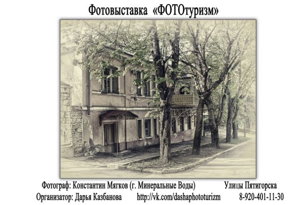 """Фотовыставка """"ФОТОтуризм"""", г. Воронеж - №35"""