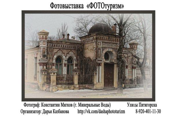 """Фотовыставка """"ФОТОтуризм"""", г. Воронеж - №36"""