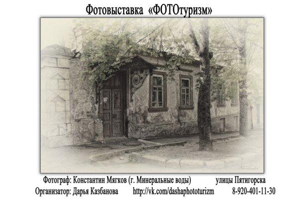 """Фотовыставка """"ФОТОтуризм"""", г. Воронеж - №37"""