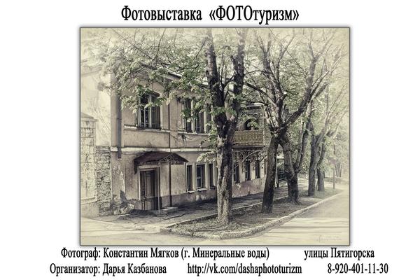 """Фотовыставка """"ФОТОтуризм"""", г. Воронеж - №38"""