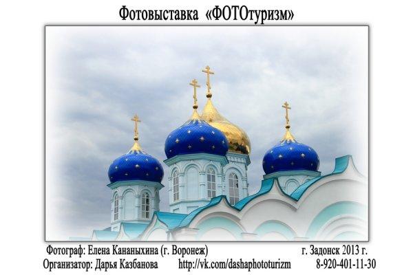 """Фотовыставка """"ФОТОтуризм"""", г. Воронеж - №43"""