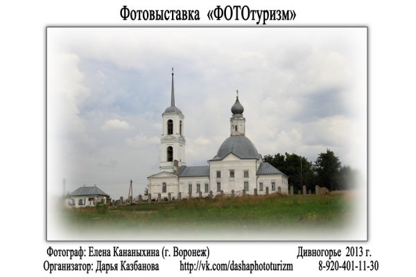 """Фотовыставка """"ФОТОтуризм"""", г. Воронеж - №46"""
