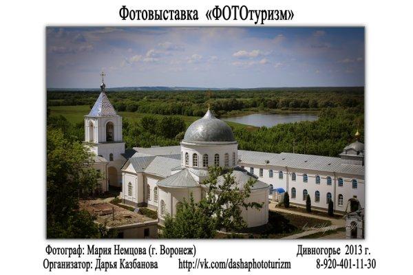 """Фотовыставка """"ФОТОтуризм"""", г. Воронеж - №47"""