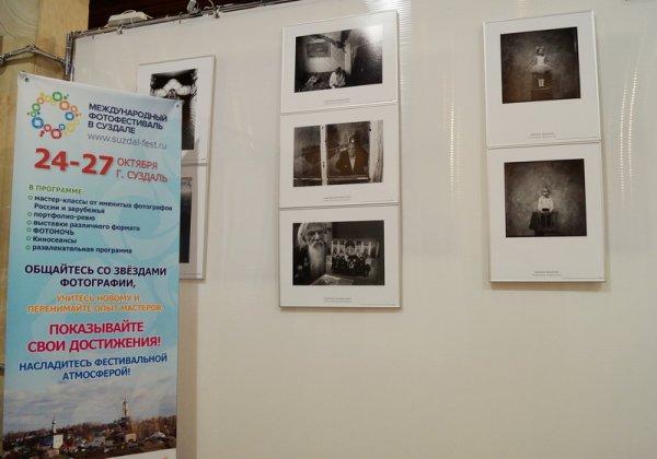Новости в фотографиях - Первый Международный фотофестиваль в Суздале - №3
