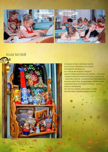 В журнале отображены дидактические места в группе, музеи