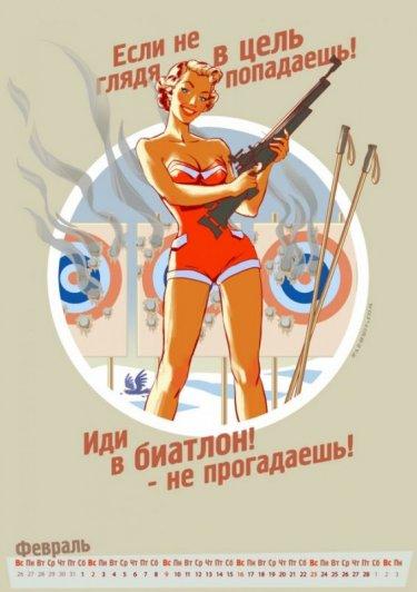Олимпийский календарь в стиле пинап - №3